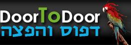 DoorToDoor - דפוס והפצה